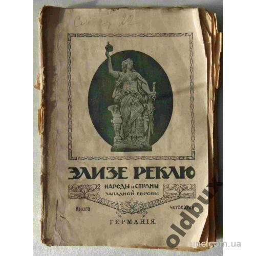Реклю Э.Народы и страны зап.европы.4 т.1915 г.