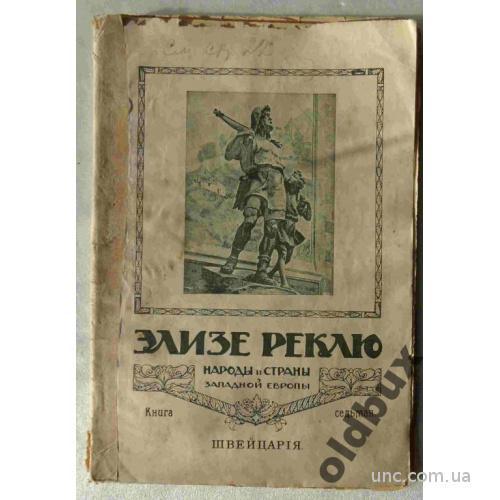 Реклю Э.Народы и страны зап.европы.7 т.1915 г.