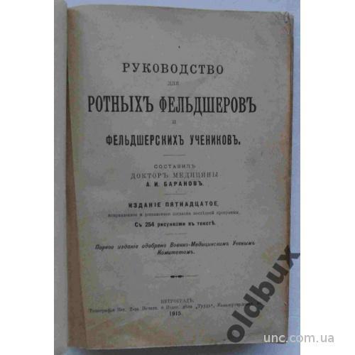 Руководство для ротных фельдшеров.1915 г.