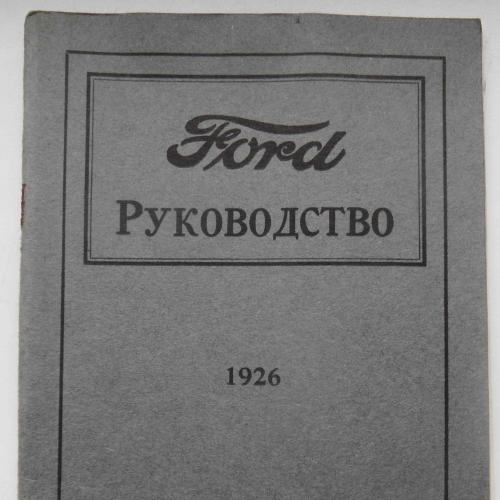 Руководство к легковым и грузовым автомобилям Форда. 1926