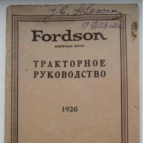 Руководство к тракторам Фордсон. 1926