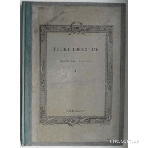 Русский библиофил. №1.
