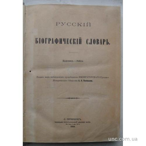 Русский биографический словарь.
