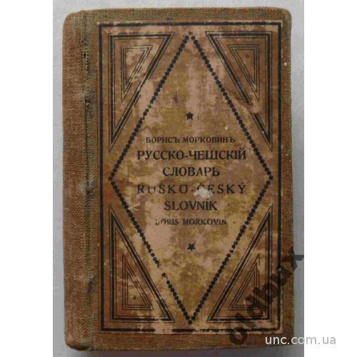 Русско-Чешский словарь.1921 г.
