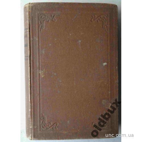 Русско-Польский словарь.1914 г.