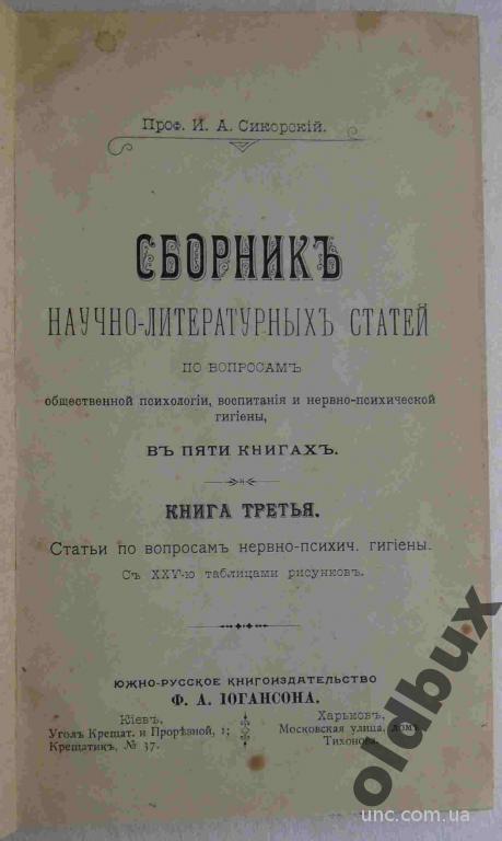 Сборник научно-литературных статей.3 кн.