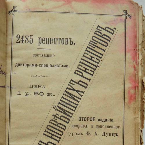 Сборник новейших рецептов. Лунц О.А. 1898