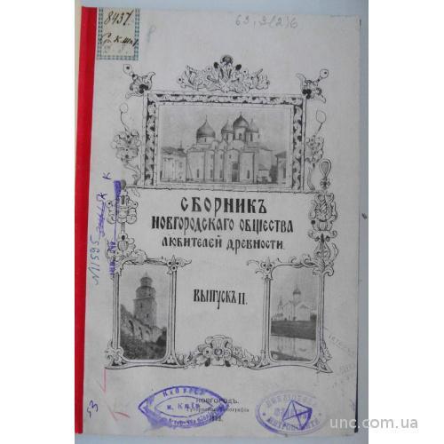 Сборник Новгородского о-ва любителей древности. 2 вып.