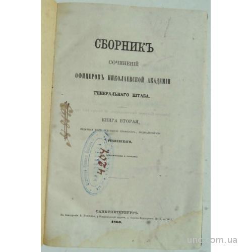 Сборник сочинений оф-в Николаевской академ. 2 кн.