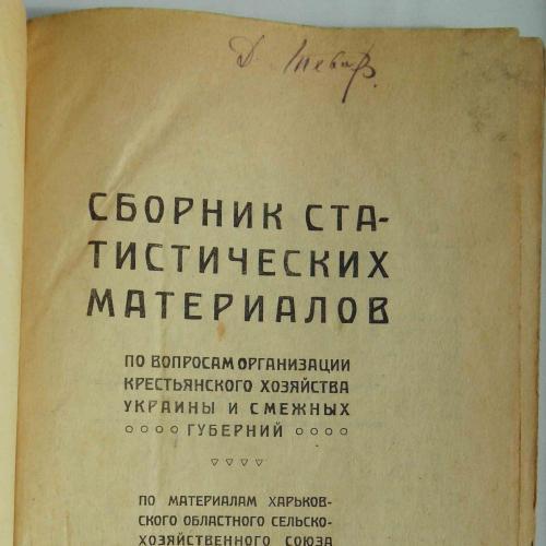Сборник статистических материалов. 1922