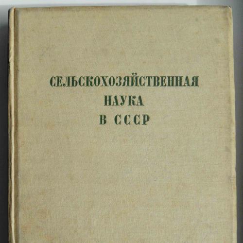 Сельскохозяйственная наука в СССР. 1934