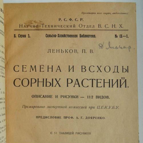 Семена и всходы сорных растений. Леньков П.В. 1925