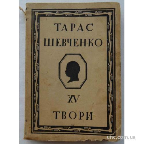 Шевченко Т.Г. Твори. 15 том.