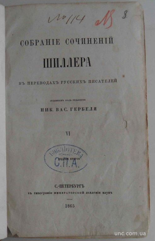 Шиллер. 6 т.