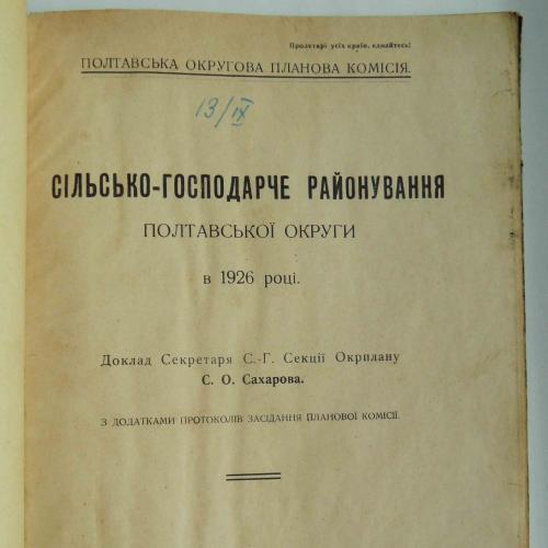 Сільсько-господарське районування Потавської округи. Сахаров С.О. 1926
