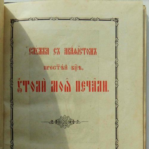 Служба с акафистом пресв. Богородицы, утоли мои печали. 1895