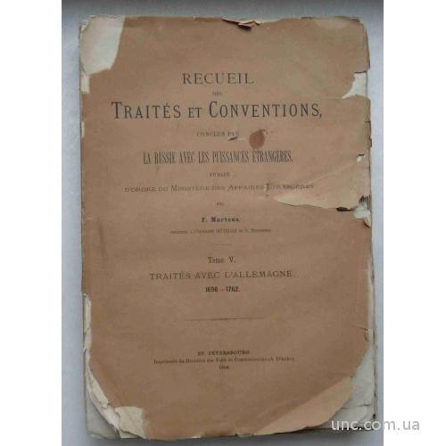 Собрание трактатов и конвенций. 5 том.