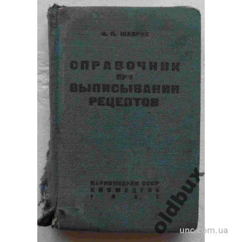 Справочник по выписыванию рецептов.1937 г.