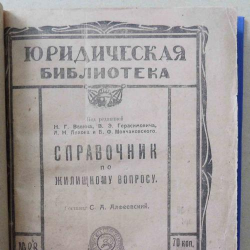 Справочник по жилищному вопросу.1923 г.