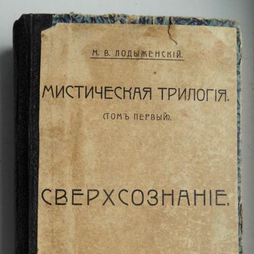 Сверхсознание. Лодыженский М.В. 1915