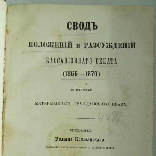 Свод положений и рассуждений кассационного сената 1866-1870. 1871