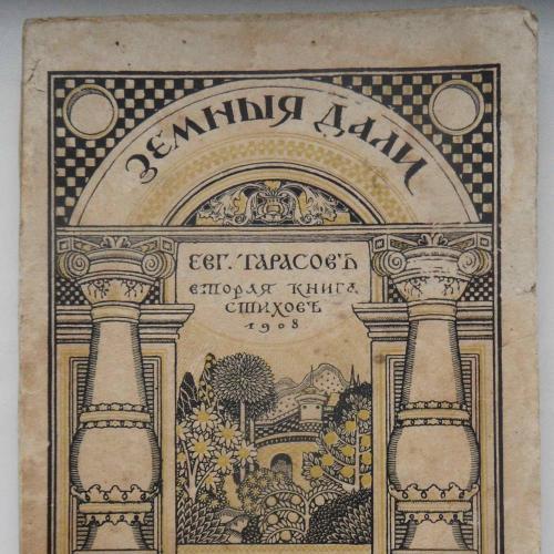 Tarasov, Evg. Zemnye dali.