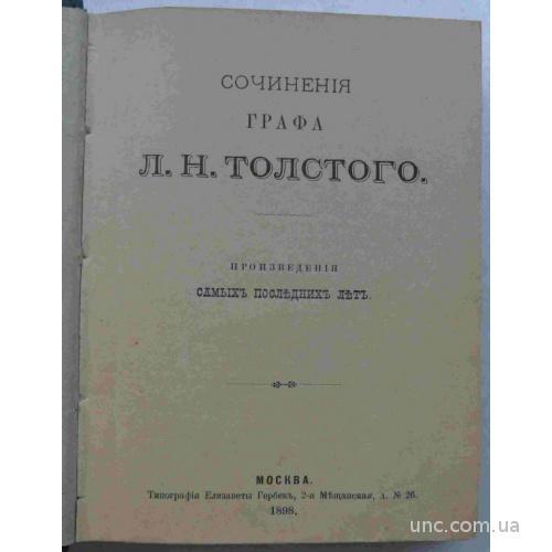 Толстой Л.Н. Конволют.