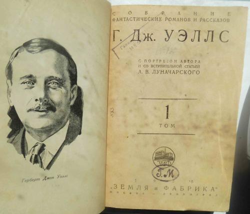 Уэллс Г. Дж. Собрание фантастических романов и рассказов. 1930