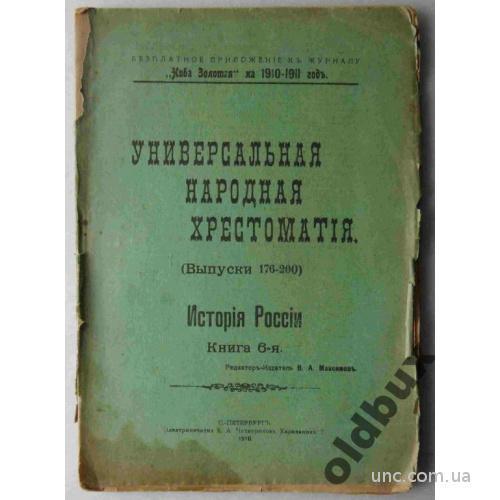 Универсальная народная хрестоматия.6 кн.1910 г.