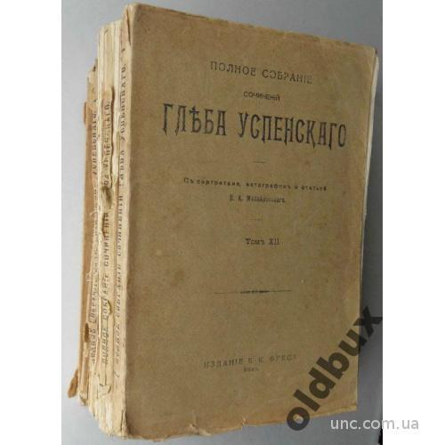 Успенский Г.1-5,7,9,11-12 т.1903 г.