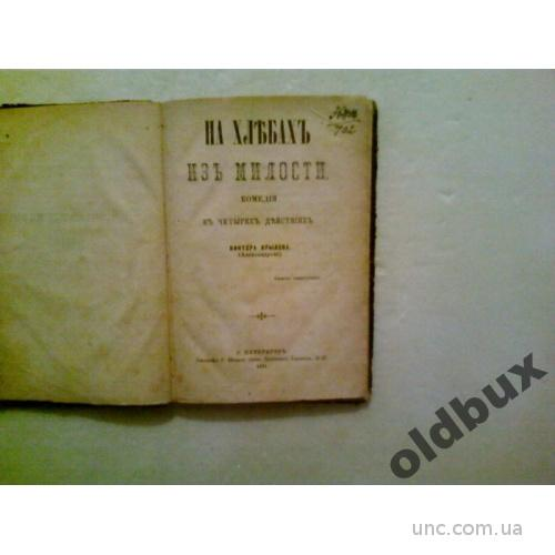 В.Крылов.1871 г.