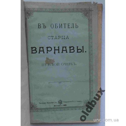 В обители старца Варнавы.1898 г.
