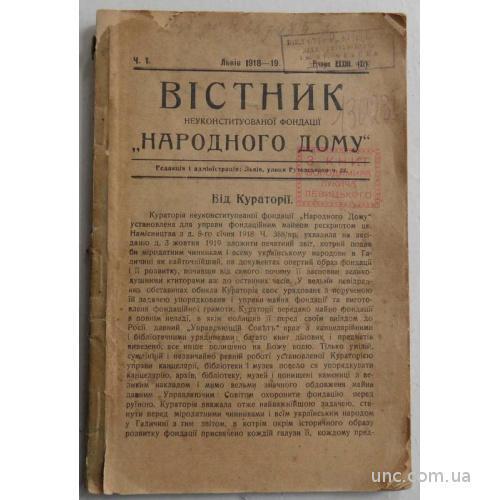 """Вістник """"Народного дому"""". 1 ч."""