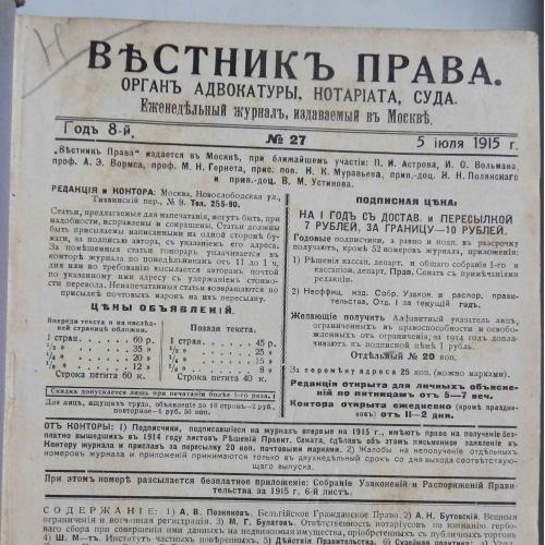 Вестник права. №27-52. 1915