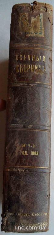Военный сборник. №7-9.