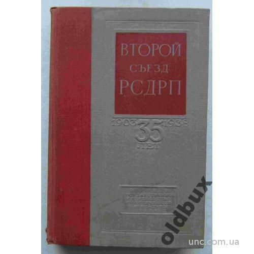 Второй съезд РСДРП.1938 г.