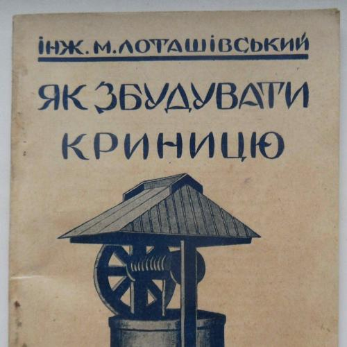 Як збудувати криницю. Лоташівський М. 1927