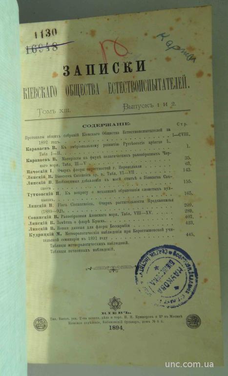 Записки Киевского общества естествоиспытателей.