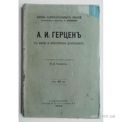 Ж.З.Л. Герцен А.И. Смирнов В.Д.