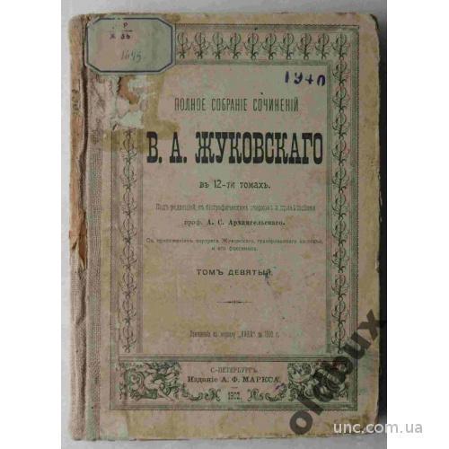 Жуковский В.А.9-10 т.1902 г.