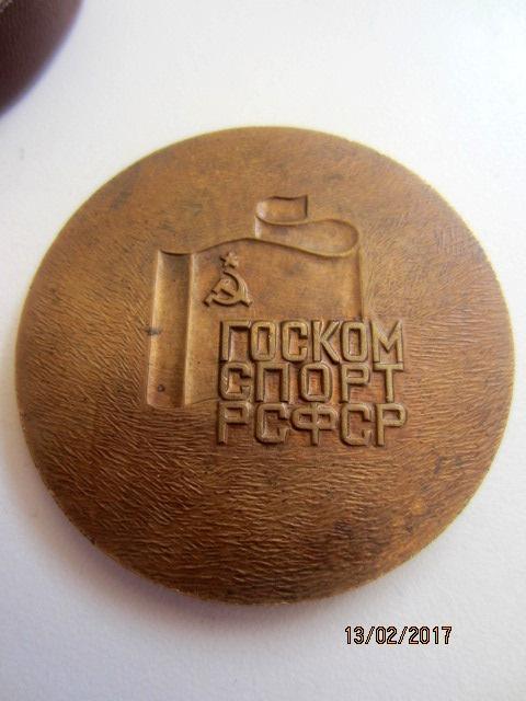 Медаль Тренер Чемпиона Госкомспорт РСФСР в родной коробки