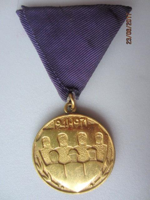 Югославия. Медаль 30 лет Югославской народной армии