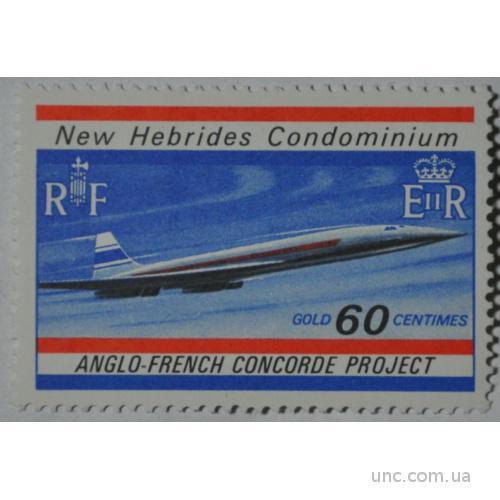 Британские колонии Новые Гибриды Конкорд 1968