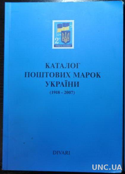 Divari Дивари Украина  Каталог почтовых марок (1918-2007 г.г.) 2008