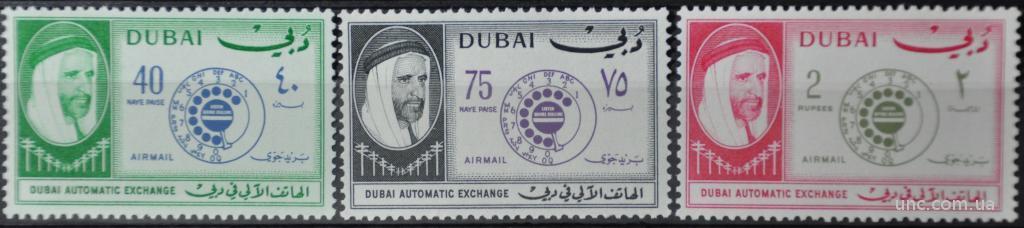 Дубаи Телефония 1966 MNH Авиапочта