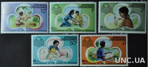 Гренада Скауты