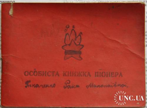 Личная книжка пионера 1959