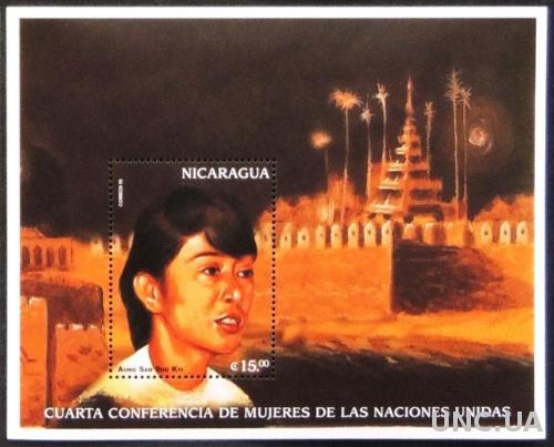 Никарагуа Личности 1996