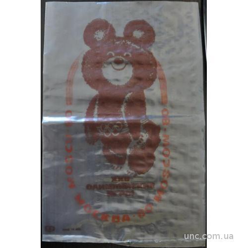 Пакет Москва-80 Олимпийский Мишка