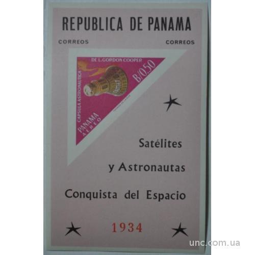 Панама Космос 1964
